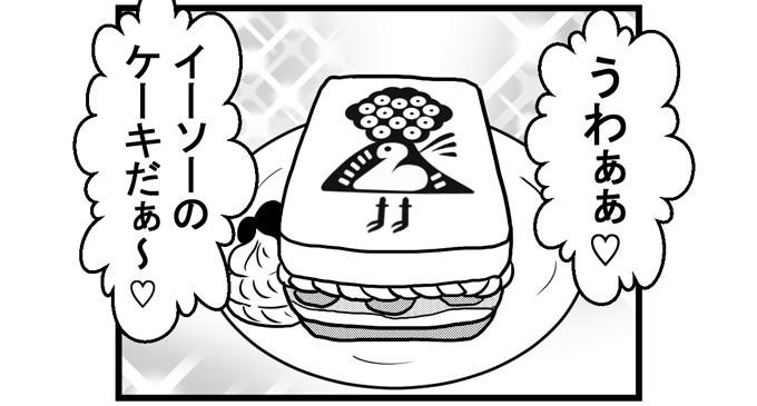 第256話 女流雀士とケーキ