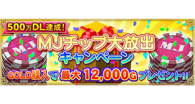 『MJアプリ』祝!500万ダウンロード達成記念! 「MJチップ大放出キャンペーン」を実施!