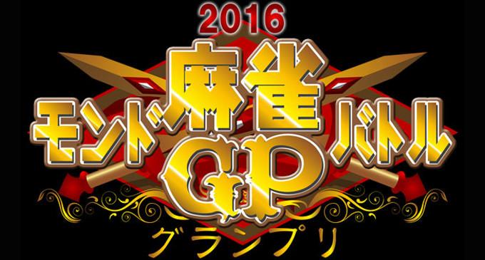 予選を勝ち抜いてトッププロと対局!モンド麻雀バトルグランプリ代表決定戦 2016年シリーズスタート!