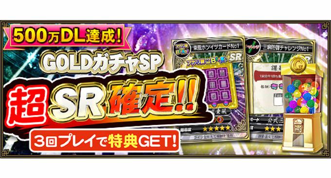 "『MJアプリ』祝!500万ダウンロード達成記念! 「GOLDガチャSP""超""SR確定キャンペーン」を実施!"