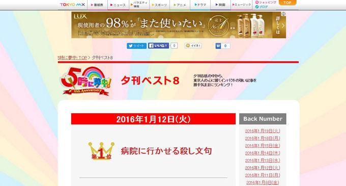 東スポ「ジジババの雀々パラダイス」が「5時に夢中!」の「夕刊ベスト8 コーナー」にて第1位を獲得!