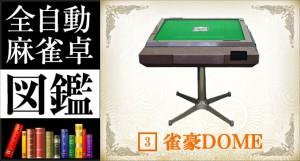 全自動麻雀卓図鑑 No.3「雀豪DOME」 -基本機能-