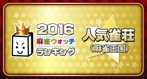 全国人気雀荘ランキング(2016/2/7~2/13)