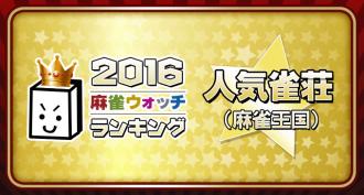 全国人気雀荘ランキング(2016/7/3~7/9)