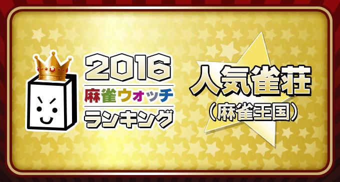 全国人気雀荘ランキング(2016/1/17~2016/1/23)