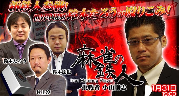 「麻雀の鉄人 挑戦者小山剛志」PV公開!鈴木たろうが鉄人として特別参戦!