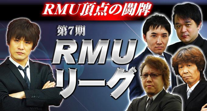阿部孝則が首位で最終節へ/RMUリーグ