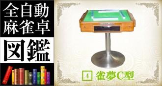 全自動麻雀卓図鑑 No.4「雀夢C型」 -操作方法-