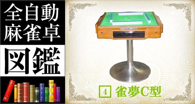 全自動麻雀卓図鑑 No.4「雀夢C型」 -基本機能-