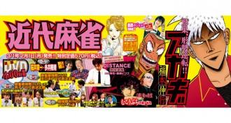 【本日1日発売】「近代麻雀」3月1日号 雀鬼が多井隆晴に勝負の本質を語る