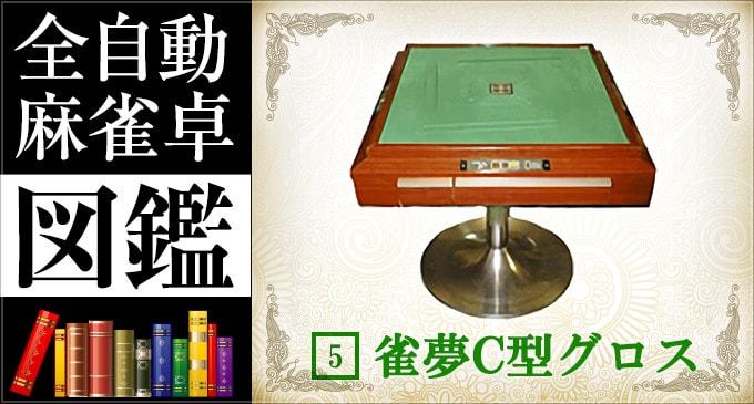 全自動麻雀卓図鑑 No.5「雀夢C型グロス」 -基本機能-
