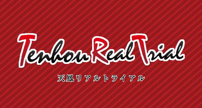 天鳳リアルトライアル5 3月20日(日)大阪で開催決定!
