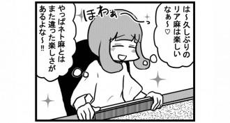 第278話 女流雀士のリアル麻雀②