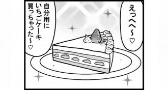 第280話 女流雀士のいちごケーキ