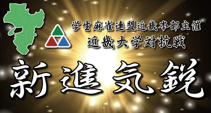 新進気鋭 学生麻雀連盟近畿本部主催 近畿大学対抗戦 準決勝B