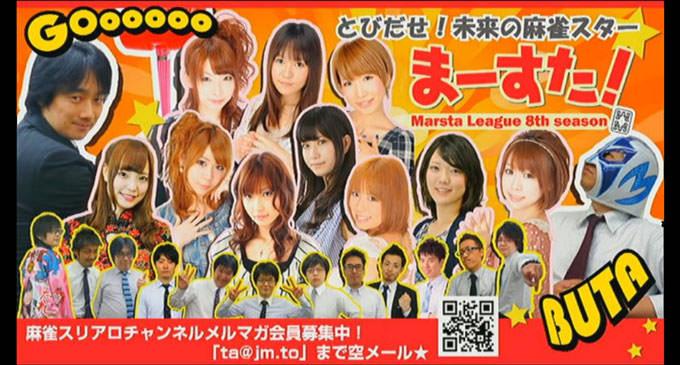 【6/30(木)19:00】マースタリーグ~season8~最終節