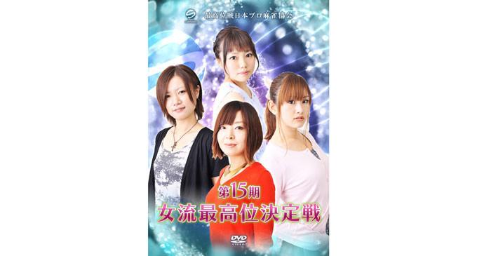 第15期女流最高位決定戦 [DVD]