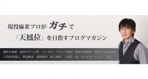 【11/18(金)20:00】第2期しゃるうぃ~てんほう! 日本プロ麻雀協会 天鳳リーグ 第5節 牌譜検討配信