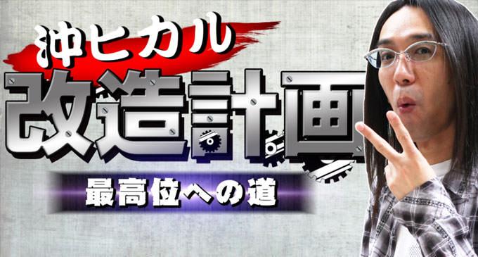 【9/05(月)19:00】沖ヒカル改造計画☆最高位への道!Vol.19
