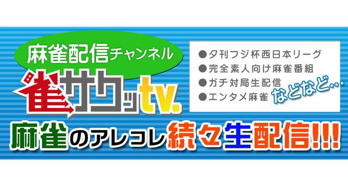 鳳凰杯予選3組4組 三麻最強決定戦!!