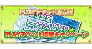 『MJアプリ』GOLDガチャSP SR確定キャンペーンを実施!