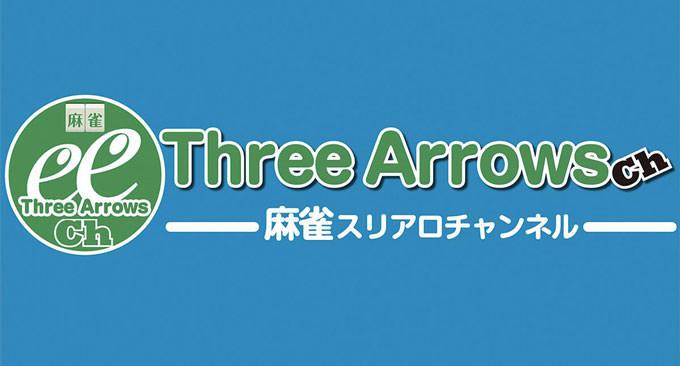 AmebaFRESH vs 麻雀スリアロチャンネル 特別生対局!