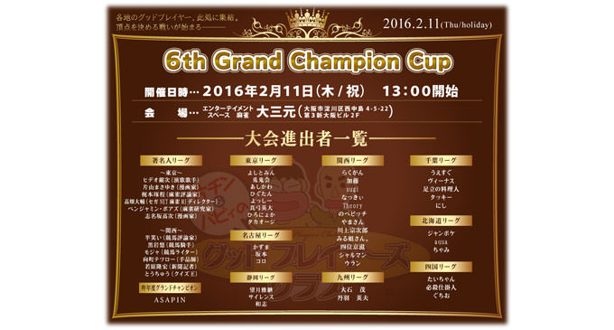 6th Grand Champion Cup Good Player's Club