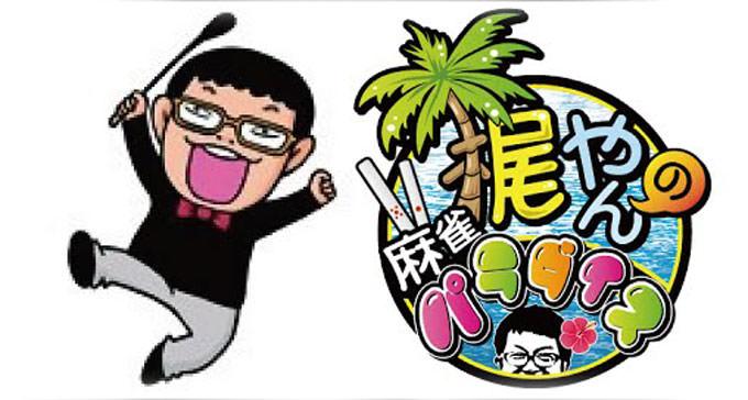 【6/29(水)14:00】梶やんの麻雀パラダイス【友添敏之プロからの挑戦】