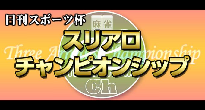 【4/17(火)19:00】日刊スポーツ杯 スリアロチャンピオンシップ2018 4月度
