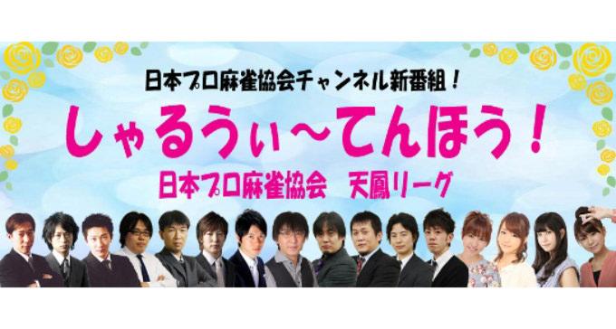 日本プロ麻雀協会天鳳リーグ 水口美香が優勝!