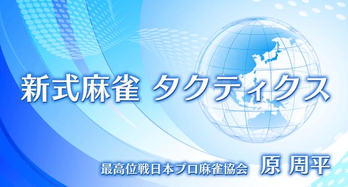 新式麻雀タクティクス 第3回 「リーチ判断!」