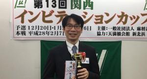 中嶋和正が初タイトル獲得/第24期發王戦