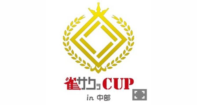 中部地方最強が決まる!「第1回・雀サクッCup in中部」開幕!