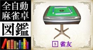 全自動麻雀卓図鑑 No.8「雀友」 -基本機能-