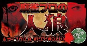 よしもと若手麻雀 地下格闘技場 #05