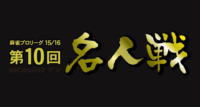 『第10回名人戦』 2月23日より放送開始