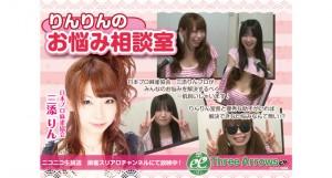 【10/23(火)19:00】りんりんの☆お悩み相談室