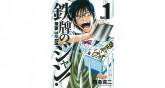 【本日2月15日発売!】「鉄牌のジャン!」第1巻