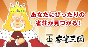 「The萩原リーグ~2nd season~」予選をAbemaTV麻雀chにてGW一挙放送!