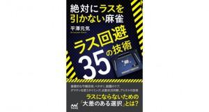 麻雀界 第59号 2月1日発売号
