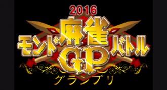 モンド麻雀バトルGP2016 Vol.8ハンゲ代表決定戦!