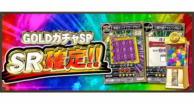 『MJアプリ』4月12日よりGOLDガチャSP SR確定キャンペーンを実施!