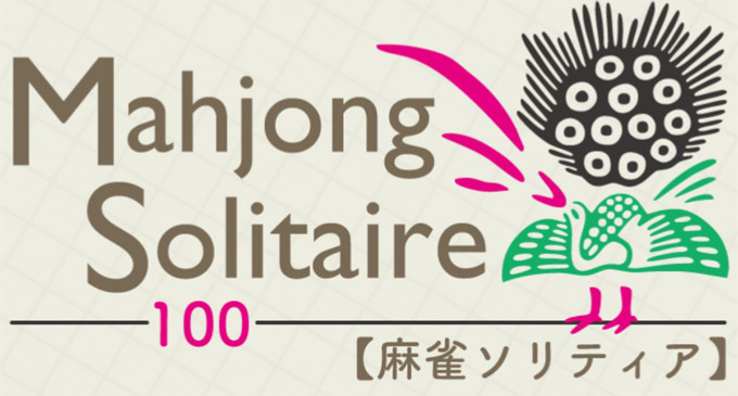サクサク爽快パズルゲーム「麻雀ソリティア100」が意外と面白い!