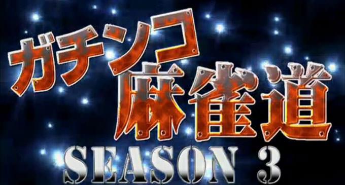 ガチンコ麻雀道~season3~第四回