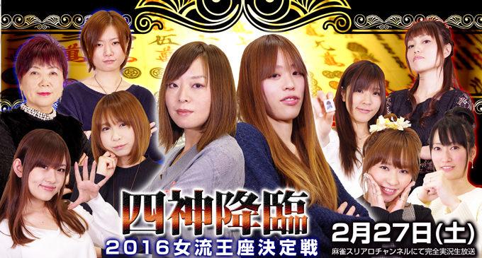 麻雀プロ4団体女流プロ頂点の闘い 「四神降臨2016女流王座決定戦」 PV公開!