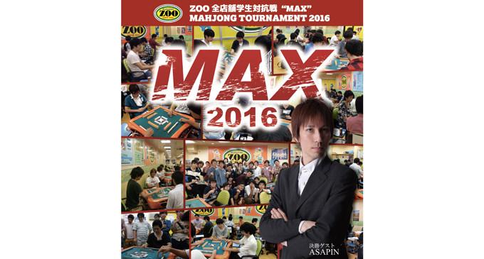"""麻雀ZOO 全店舗学生対抗戦""""MAX"""" 開催中!"""