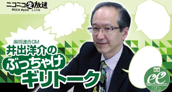 【10/24(月)21:00】井出洋介のぶっちゃけ!ギリトーク~第30回~