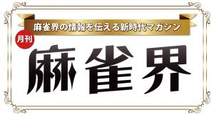 麻将連合エキシビジョンマッチ【井出洋介プロ降臨】