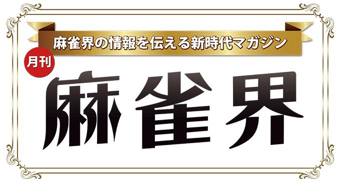 【8/8(月)20:00】麻雀界ニュースNOW