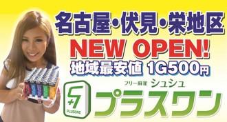 フリー麻雀 シュシュ プラスワン【新店情報】